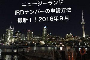 NZでワーホリするのに必須!最新IRDナンバーの取得方法。2016年9月現在
